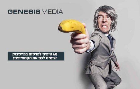 60 טיפים מקצועיים לפרסום בפייסבוק