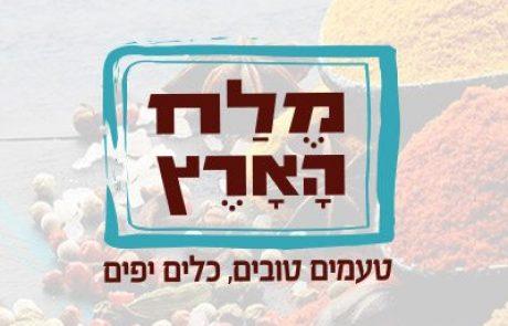 Melach Haaretz